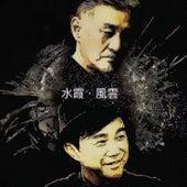 Shui Xia,Feng Yun de Albert Au