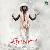 Samipulla (Original Motion Picture Soundtrack) by Various Artists