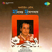 Bengali Modern Songs by Various Artists