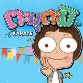 ตะมุตะมิ by Karate