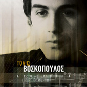 Anthologia von Tolis Voskopoulos (Τόλης Βοσκόπουλος)