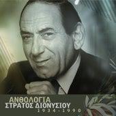 Anthologia von Stratos Dionisiou (Στράτος Διονυσίου)