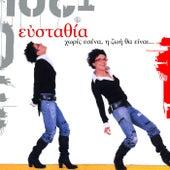 Horis Esena, I Zoi Tha Ine... von Efstathia (Ευσταθία)