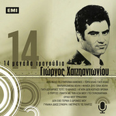 14 Megala Tragoudia by Various Artists