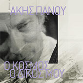 O Kosmos O Dikos Mou - Akis Panou by Various Artists