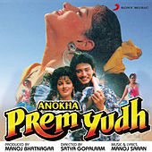 Anokha Prem Yudh (Original Motion Picture Soundtrack) by Various Artists