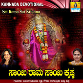 Sai Rama Sai Krishna by Various Artists