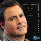 مواويل ودبكة by Assi Al Hillani