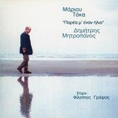 Parea M' Enan Ilio von Dimitris Mitropanos (Δημήτρης Μητροπάνος)
