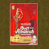 Rangageethangal by Various Artists