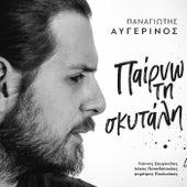 Perno Ti Skitali von Panagiotis Avgerinos