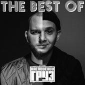 The Best of Каспийский Груз von Каспийский груз