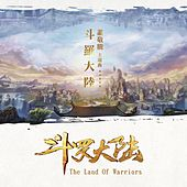 The Land Of Warriors (Theme Song of ''The Land Of Warriors'' ) by Jam Hsiao