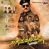 Saaguva Daariyalli (Original Motion Picture Soundtrack) by Various Artists