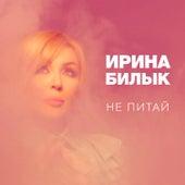 Не питай de Ирина Билык