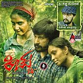 Kichchu (Original Motion Picture Soundtrack) by Various Artists