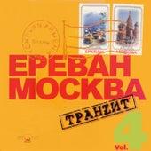 Ереван-Москва Транzит, Vol. 4 by Various Artists