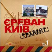 Єреван-Київ Транzит, Vol. 1 by Various Artists
