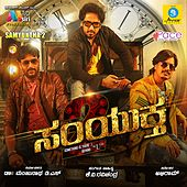 Samyuktha 2 (Original Motion Picture Soundtrack) by Various Artists