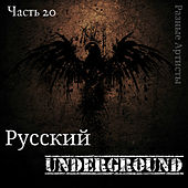 Русский Underground, Часть 20 by Various Artists