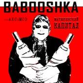 Материнский капитал by Babooshka