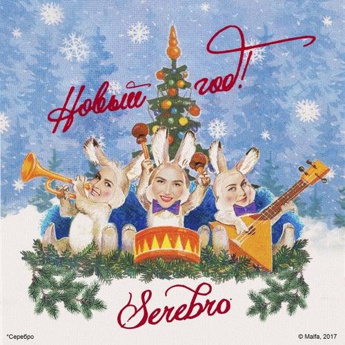 Новый год! by Serebro