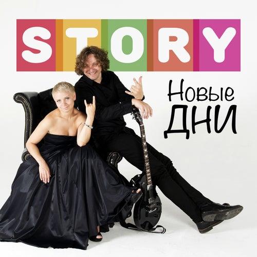 Новые дни by Story