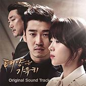 태양은 가득히 The Sun Is Filled (Original Korean TV Series Soundtrack) (Remastered) von Various Artists