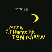 Mesa Sti Nihta Ton Allon by Tripes (Τρύπες)