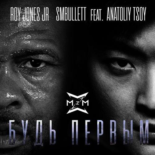 Будь первым (feat. Anatoliy Tsoy) by Roy Jones Jr.