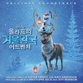 Olaf's Frozen Adventure (Original Soundtrack) by Various Artists