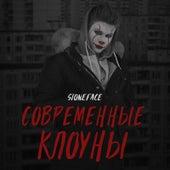 Современные клоуны by Stoneface