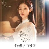 라라 (Live Again, Love Again) Original Soundtrack - Pt. 3 by Sane