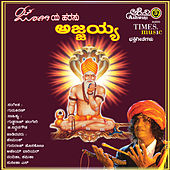 Jogiya Harasu Ajjayya by Various Artists