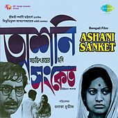 Ashani Sanket (Original Motion Picture Soundtrack) by Satyajit Ray