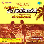 Vaa Kadal Alaiye (Original Motion Picture Soundtrack) by Various Artists