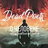 О человеке, потерявшем себя by The Dead Poets