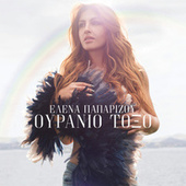 Ouranio Toxo by Helena Paparizou (Έλενα Παπαρίζου)