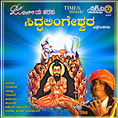 Jogiya Harasu Siddalingeshwara by Various Artists