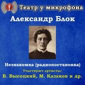 Александр Блок: Незнакомка (Радиопостановка) de Театр у микрофона