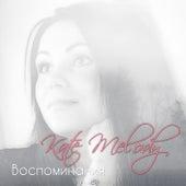 Воспоминания by Kate Melody