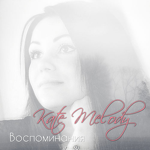 Воспоминания by Kate Melody