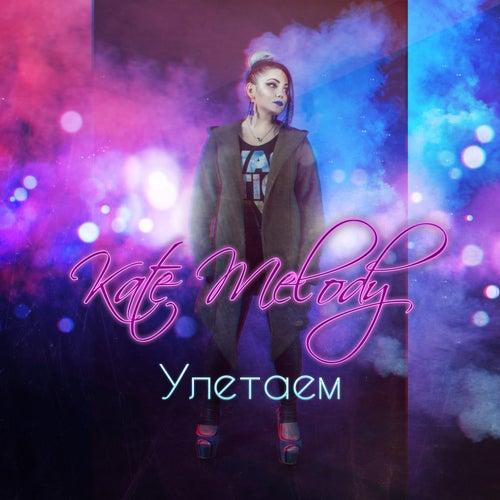 Улетаем by Kate Melody