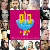 Ola Ellinika Summer 2016 von Various Artists