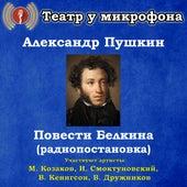 Александр Пушкин: Повести Белкина (радиопостановка) de Театр у микрофона