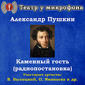 Александр Пушкин: Каменный гость (радиопостановка) by Театр у микрофона