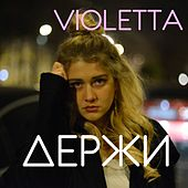 Держи by Violetta