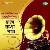 Chayanika - Mone Rakha Gaan by Various Artists