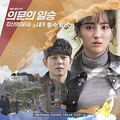 Oh, the Mysterious, Pt. 4 (Original Television Soundtrack) by Kim Shin-Eui