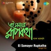 Ei Samayer Rupkatha (Original Motion Picture Soundtrack) de Various Artists
